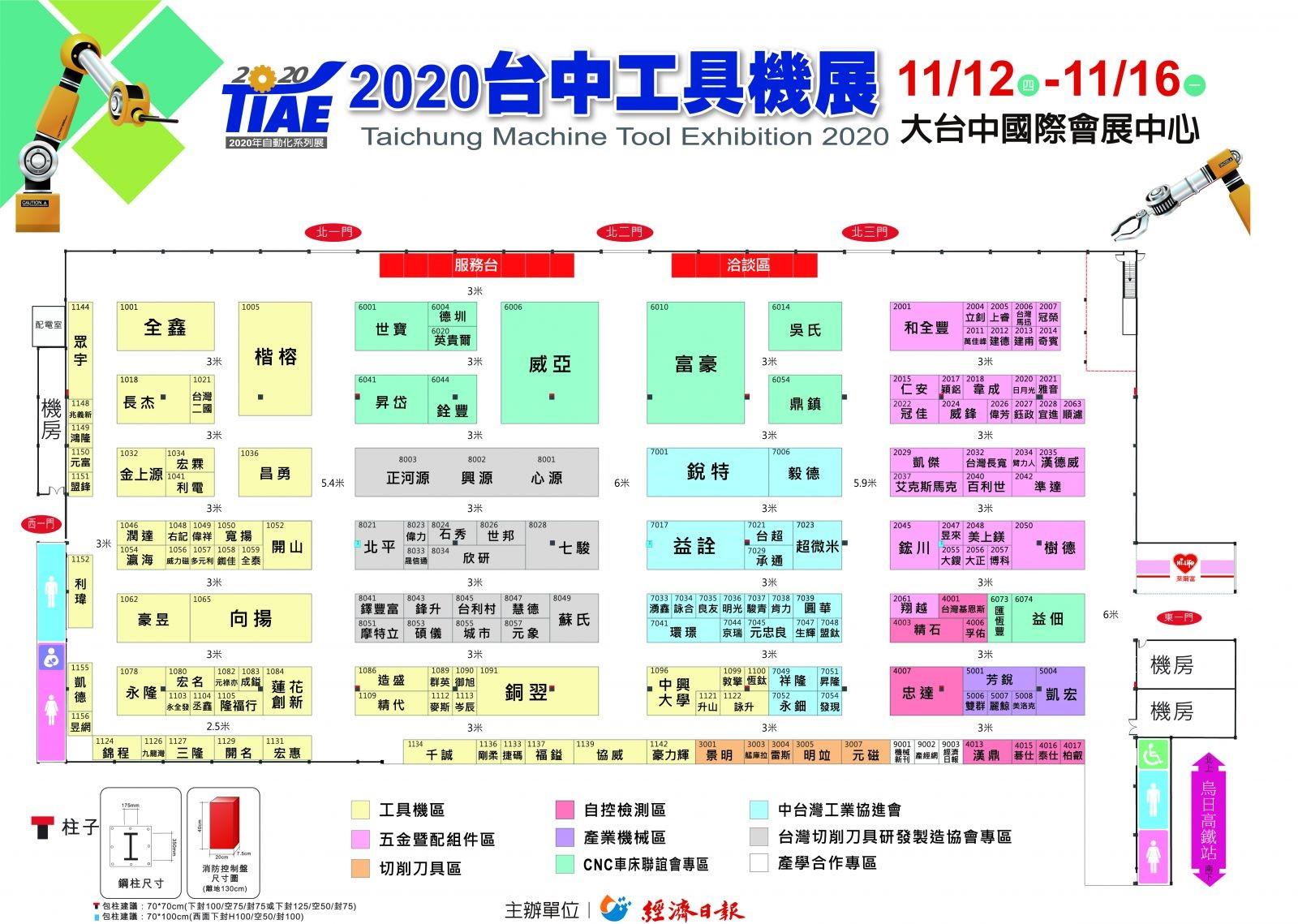 【2020台中工具機展】平面圖