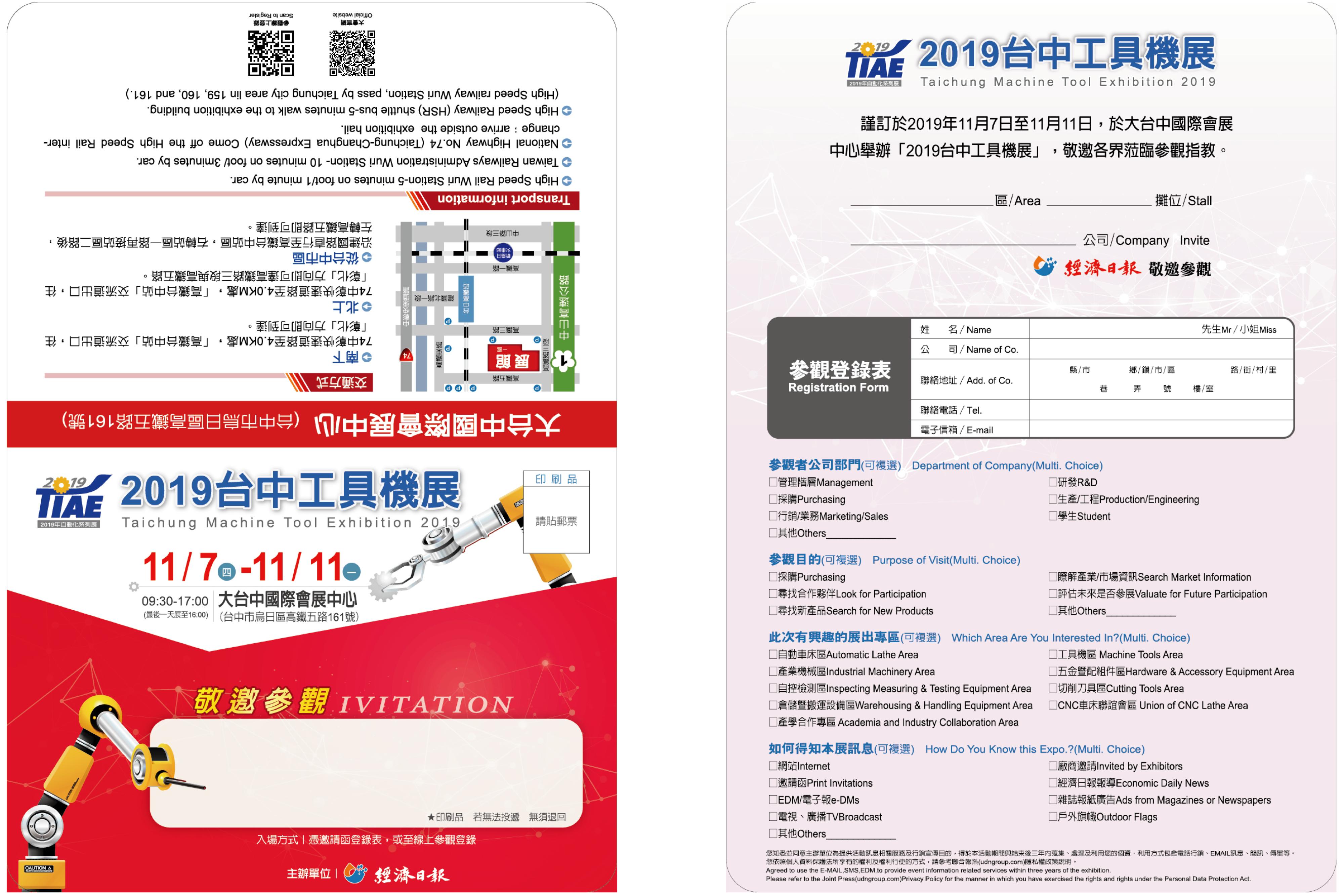 2019台中工具機展-廠商邀請函