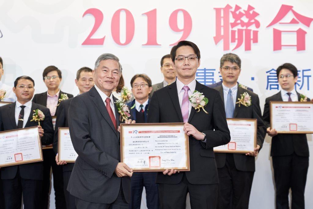 經濟部中小企業處第二十六屆創新研究獎頒獎典禮之益詮精密股份有限公司頒獎