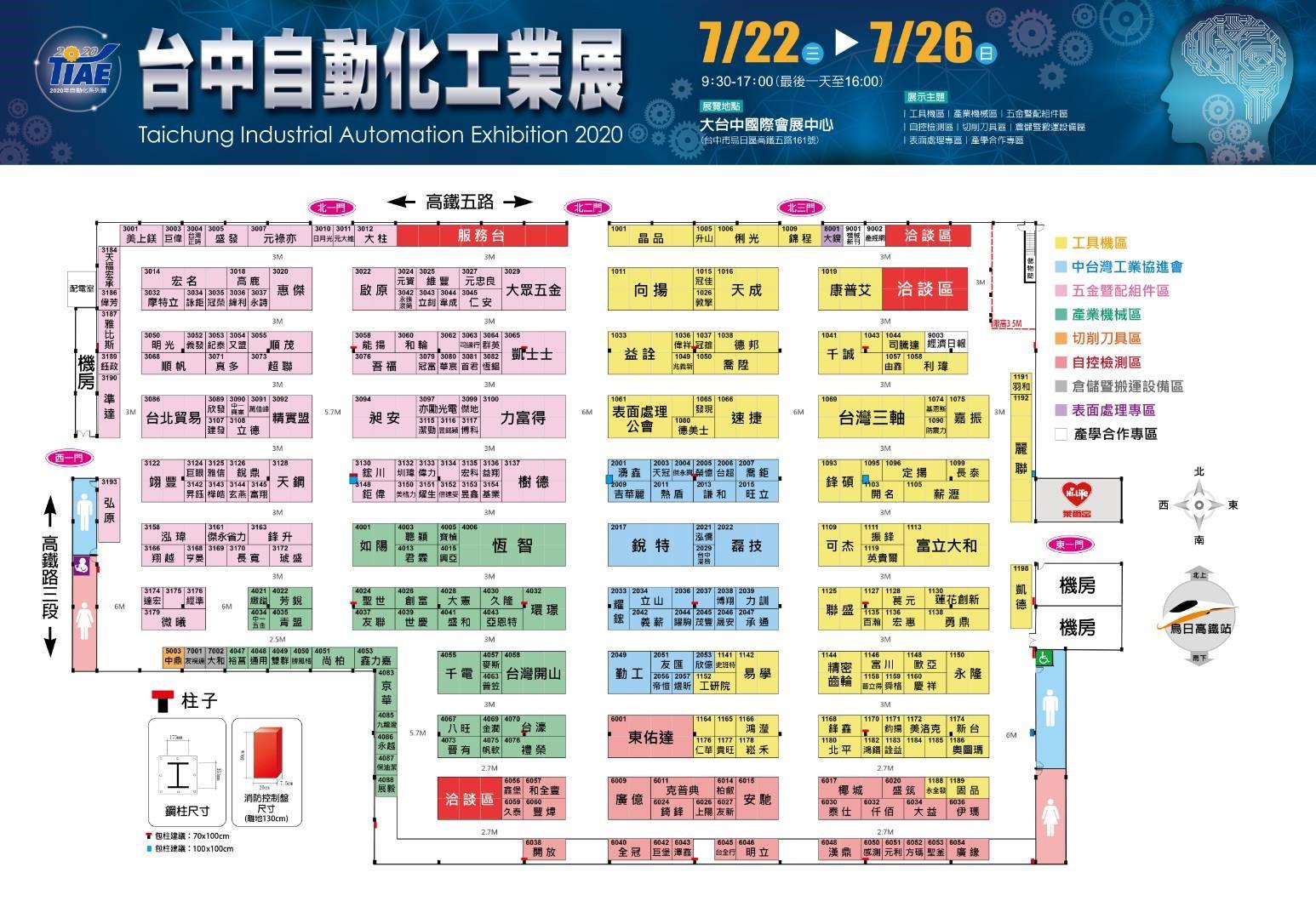 2020TIAE台中工具機展廠商攤位平面圖
