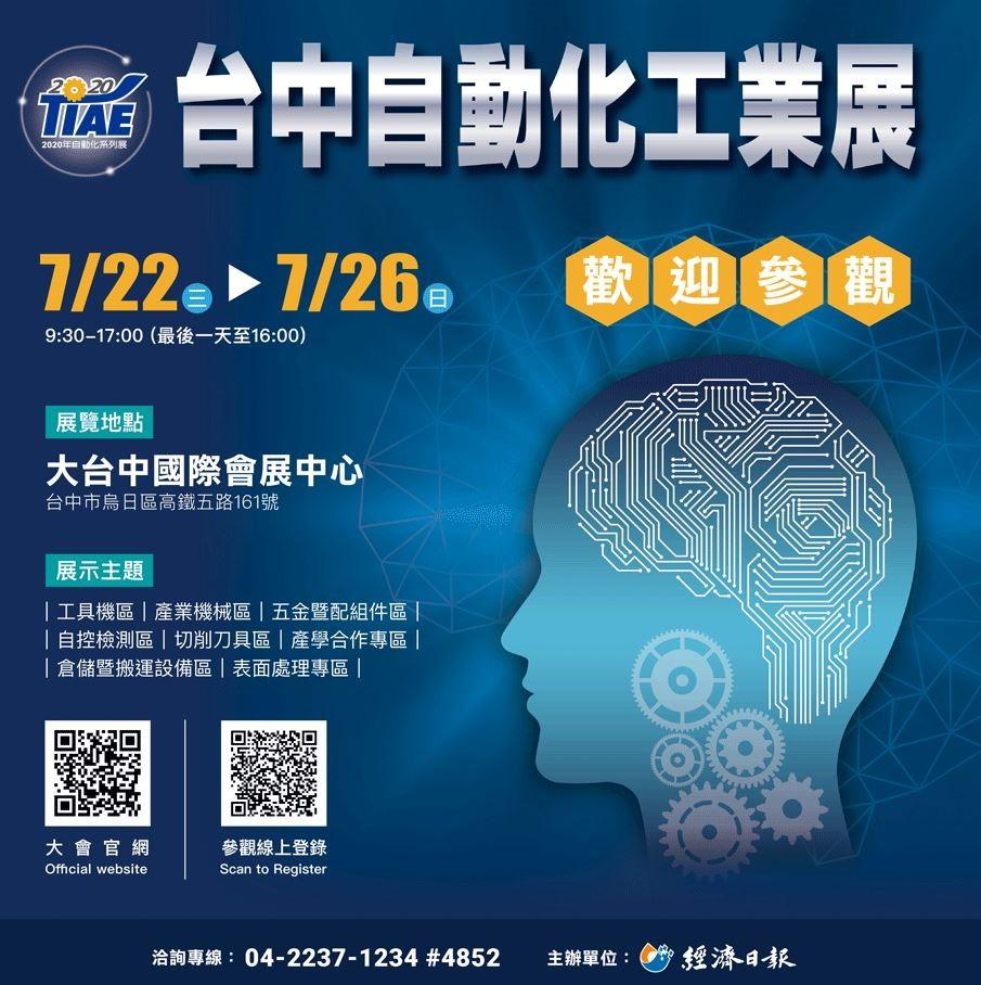 2020台中工具機展-EDM(中文版)