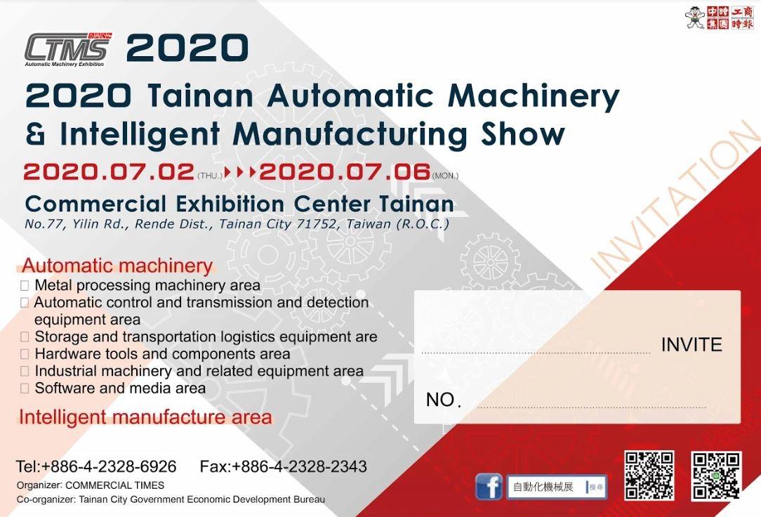 2020工商時報台南自動化機械展-廠商邀請函(英文版)