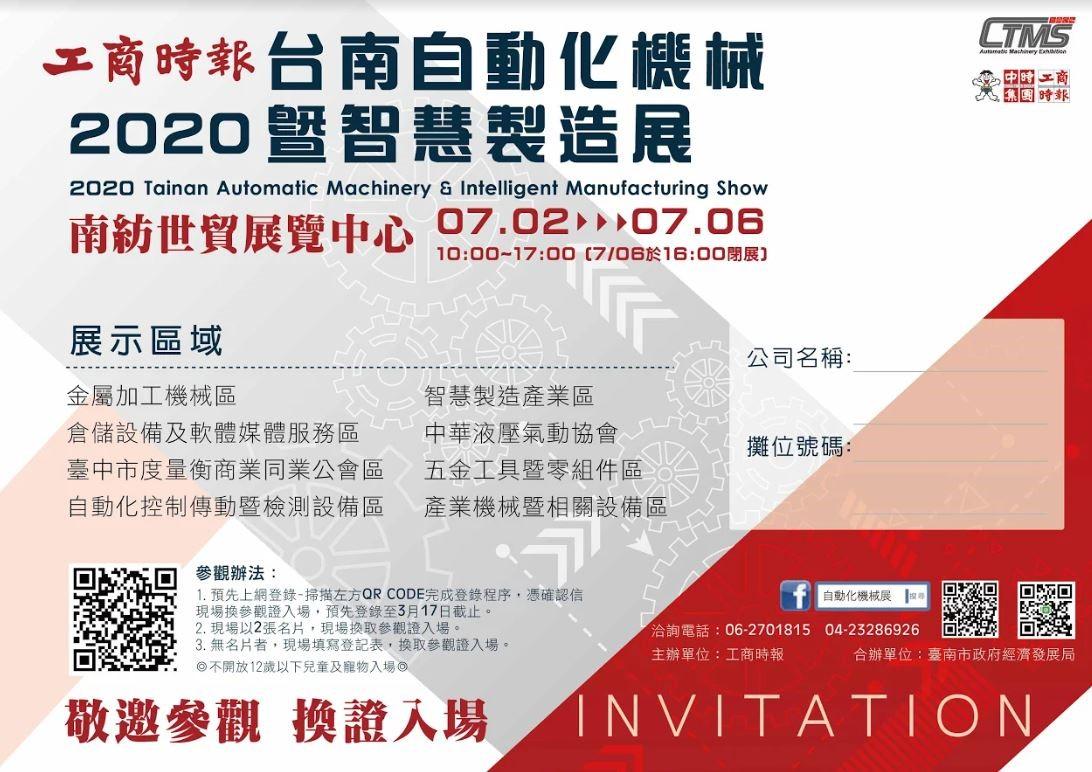 2020工商時報台南自動化機械展-廠商邀請函(中文版)